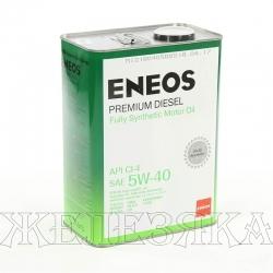 Масло моторное ENEOS PREMIUM DISEL CI-4 4л син.