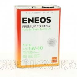 Масло моторное ENEOS PREMIUM TOURING SN 4л син.