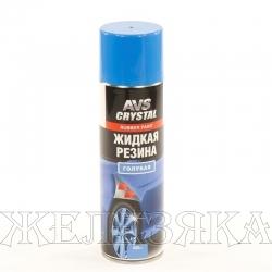 Резина жидкая AVS CRYSTAL голубая 650мл аэрозоль