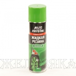 Резина жидкая AVS CRYSTAL зеленая 650мл аэрозоль