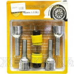 Секретки на колеса (болты) М12х1.5/40х65 сфера ключ 17 2шт