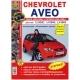 Книга CHEVROLET AVEO с 2003-2006г Серия Я Ремонтирую Сам цв.фото