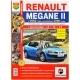 Книга RENAULT MEGANE II с 2006г Серия Я Ремонтирую Сам