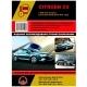 Книга CITROEN C5 с 2008+рестайлинг 2011г. Монолит б/д