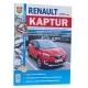 Книга RENAULT KAPTUR с 2005г рестайлинг 2016г Серия Я ремонтирую сам