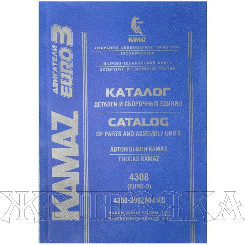 Книга КАМАЗ каталог деталей 4308 Евро-3: http://www.konsulavto.ru/cat/tekhnicheskaja-literatura/284692-kniga-kamaz-katalog-detalejj-4308-evro-3