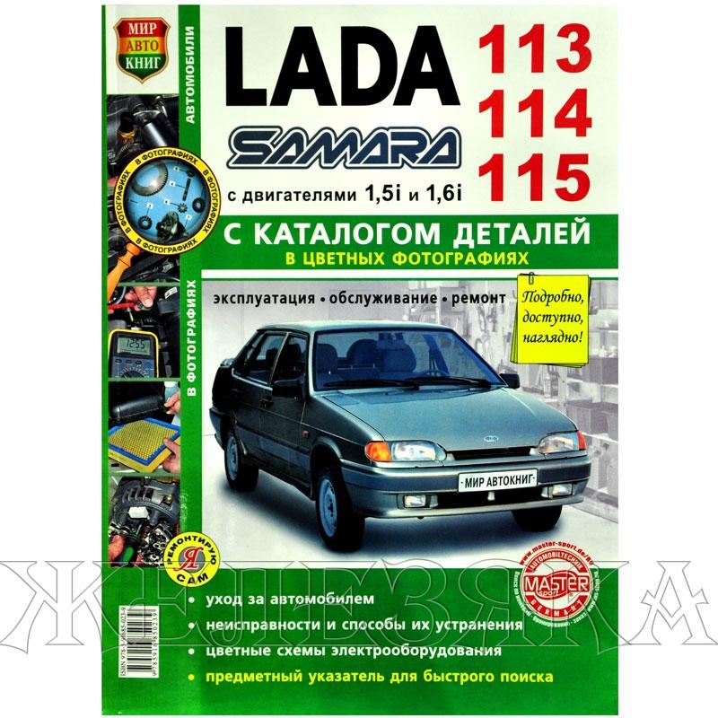 Ремонт автомобилей lada
