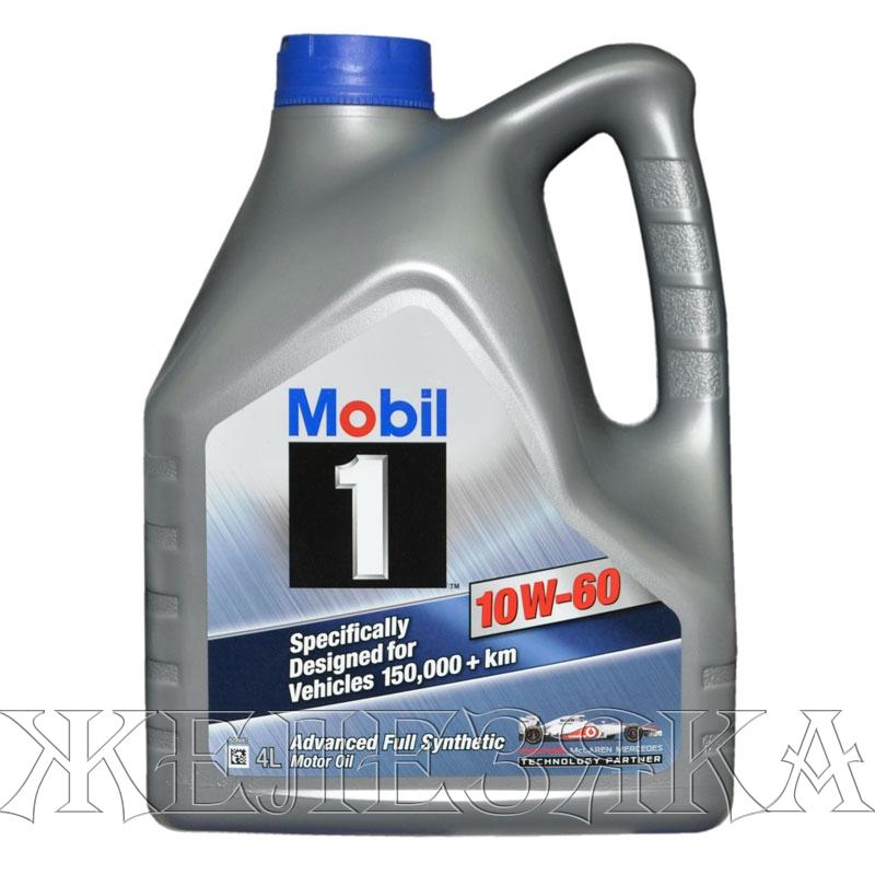 Мобил 10W60 Цена